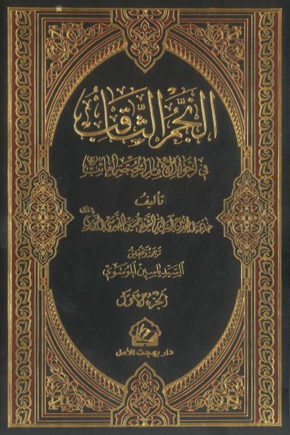 اسماء الامام المهدي في كتاب النجم الثاقب